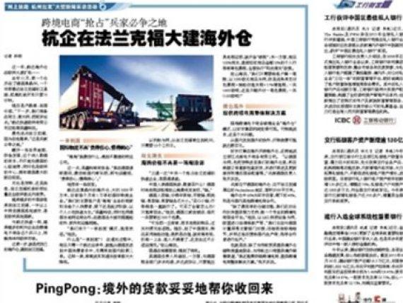 Chinesische Medienberichte von OUBO | OUBO International GmbH