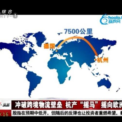 浙江省财经第一线栏目对欧博国际海外仓业务的采访报道