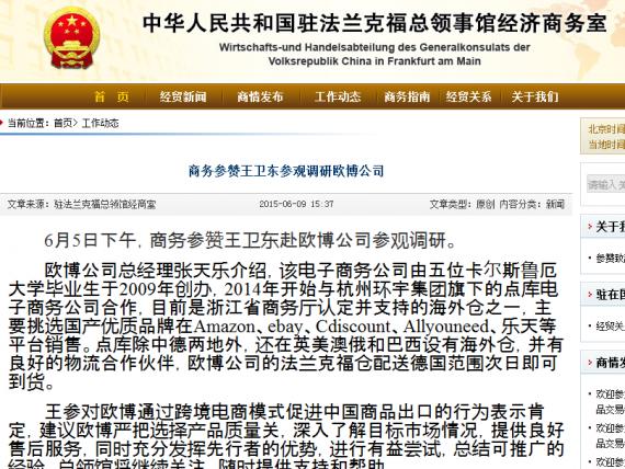中国驻法兰克福总领事馆经济商务室参赞王卫东和领事徐琳来欧博国际参观调研